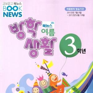 [여름방학 특집] 북뉴스초등학교 3학년 3반 탐구생활 대작전!