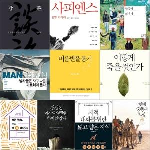 교보문고 X 언론사 선정 '2015 올해의 책'