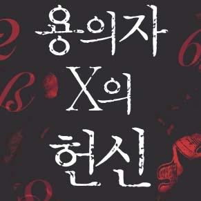 용의자 X : '미스터리' 작가 히가시노 게이고