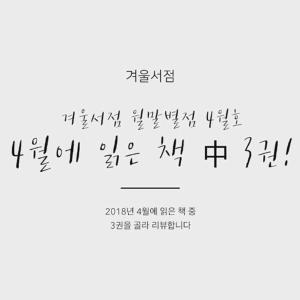 겨울서점, 월말결산 2018 April