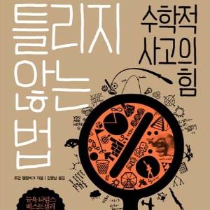 언론이 주목한 새로 나온 책 ㅡ 4월 4주 『틀리지 않는 법』외