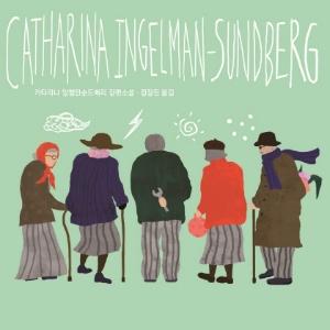 [베스트셀러 IN&OUT] 2월 2주 ㅡ 『감옥에 가기로 한 메르타 할머니』