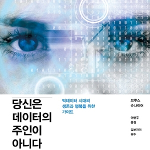 언론이 주목한 새로 나온 책 ㅡ  4월 3주 『당신은 데이터의 주인이 아니다』외