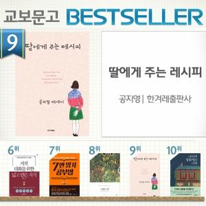 <6월 2주> 공지영 신간, 『딸에게 주는 레시피』 종합 9위 진입