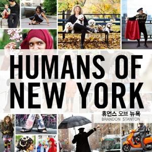 스쳐간 모두가 소설 속 주인공 『휴먼스 오브 뉴욕』