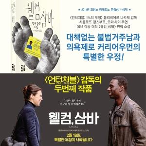 델핀 쿨랭의『웰컴, 삼바』, 영화로 개봉