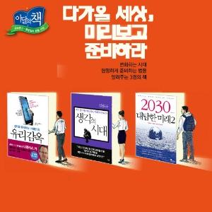 [9월 이달의 책] 다가올 세상, 미리 보고 준비하라