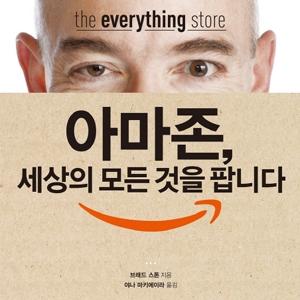 [리딩트리 독서경영] 아마존과 제프 베조스의 모든 것. 『아마존, 세상의 모든 것을 팝니다』
