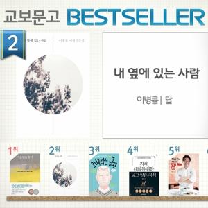 <7월 1주> 이병률의 신작 『내 옆에 있는 사람』 종합 2위 진입