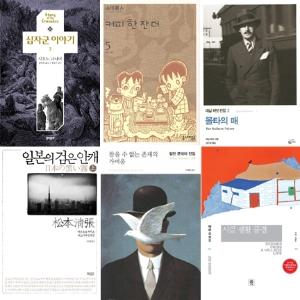 [2012년 상반기 결산] 완결된 시리즈부터 반가운 재출간까지