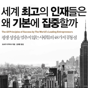 [리딩트리 독서경영] 세계 최고의 인재들은 기본에 집중한다