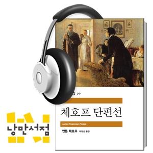 [Classic] 안톤 체호프, 『체호프 단편선』 - 현대 단편 소설의 ...
