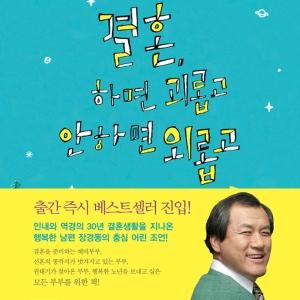 <11월 3주> 장경동의 『결혼, 하면 괴롭고 안하면 외롭고』종합 10위 진입
