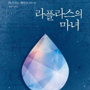 [베스트셀러 IN&OUT] 1월 1주 ㅡ『라플라스의 마녀』히가시노 게이고 작가생활 30년의 모든 것