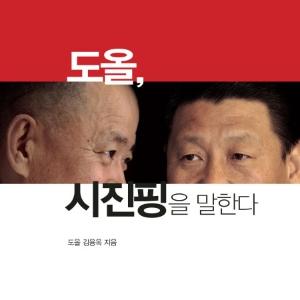 [베스트셀러 IN&OUT] 9월 3주ㅡ도올, 시진핑을 말하다