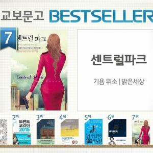 <12월 2주> 기욤 뮈소의 신작 『센트럴 파크』 종합 7위 진입
