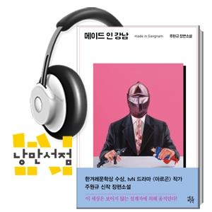 """188. 주원규, 『메이드 인 강남』 - """"버닝썬은 소설 아닌 현실"""""""
