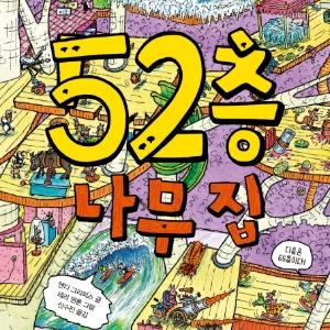 [베스트셀러 IN&OUT] 3월 2주 - 13층을 더해서 『52층 나무집』으로 돌아왔다!