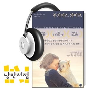 119회. 동물원의 기적 - 다이앤 애커먼, 『주키퍼스 와이프』