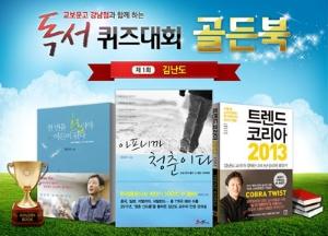 이번 주말엔 김난도 쌤 완전정복 어때?