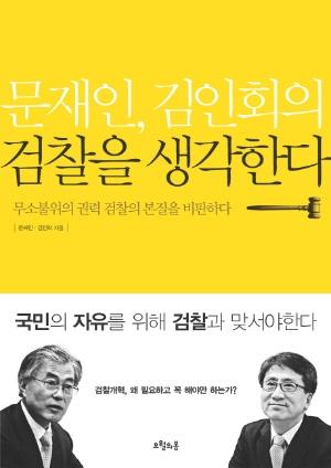 문재인 신작 <검찰을 생각한다> 예약판매 시작