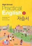 동아출판 자습서 고등학교 실용영어 1 (김성곤) HIGH SCHOOL PRACTICAL ENGLISH 1