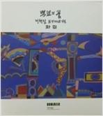 백년의 꿈 - 전혁림 탄생100년 기념 화집 (2015 초판)