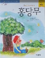 홍당무 - 논술대비 초등 학생을 위한 세계명작 초판 16쇄