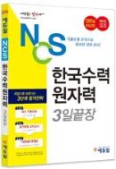 에듀윌 NCS 한국수력원자력 3일끝장 (2016 최신판)