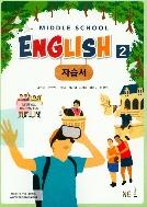 능률 자습서 중학 영어 2 / MIDDLE SCHOOL ENGLISH 2 (양현권) (2015 개정 교육과정)
