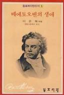 베에토오벤의 생애
