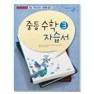 중등 수학 3 자습서-2009 개정 교육과정 -비상교육(김원경)
