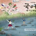 2021 해냄에듀 고등학교 국어 평가문제집/정민 교과서편 1학년 고1