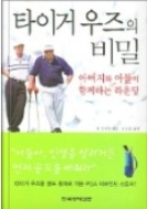 타이거 우즈의 비밀 - 아버지와 아들이 함께하는 라운딩(양장본) 1판 1쇄