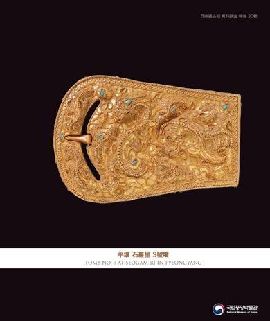 평양 석암리 9호분 (일제강점기 자료조사 보고 30집)