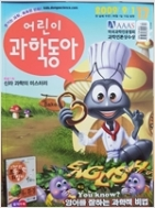 어린이 과학동아 2009.9.1