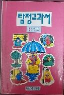 탐정교과서 -어린이왕국 1991년발행