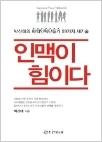인맥이 힘이다 - 박신애의 파워인맥만들기 59가지 새기술 (1판발행)