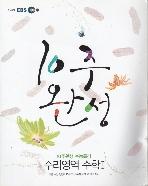 10주완성 수능특강 수리영역 수학1 2010년 초판