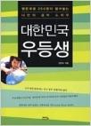 대한민국 우등생 - 명문대생 250명이 털어놓는 나만의 공부 노하우 (초판4쇄)