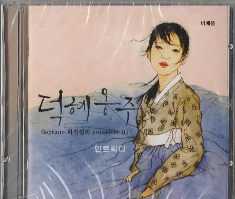 허진설 - 덕혜옹주 (홍보용 음반)