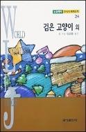 검은 고양이 외 - 논술대비 주니어 세계명작 24