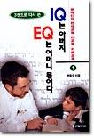 IQ는 아버지 EQ는 어머니 몫이다 1 (유대인 자녀교육)