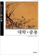 대학.중용 (보급판) ㅣ 동양고전 슬기바다 3