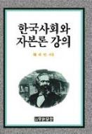 한국사회와 자본론의 강의