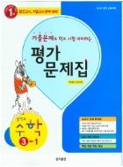 동아출판 중학 수학 3-1 평가문제집 우정호