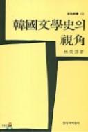 한국문학사의 시각