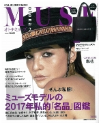 otona MUSE (オトナ ミュ-ズ) 2018年 02月號 [雜誌] (月刊, 雜誌) 부록만발송/상세내용꼭확인해주세요