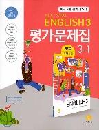★ Middle School English 3 평가문제집 3-1 (중학교 영어 3 평가문제집 3-1) (2020년/ 민찬규/지학사) :2015개정교육과정