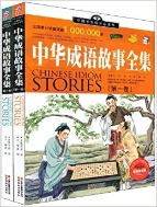 中?成?故事全集 CHINESE IDIOM STORIES 전2권
